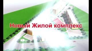 Продажа квартир в новостройке г. Хабаровск ЖК ''Березовый''