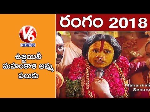 Rangam Bhavishyavani 2018 At Secunderabad Ujjaini Mahankali Bonalu | V6 News