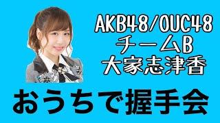 """5月4日(月・祝)〜5月5日(火・祝)にAKB48公式Twitterと公式Instagramで実施した""""おうちで握手会""""(※""""エア握手会""""動画配信) ファンの皆さまと会えない日が続きますが、 ..."""