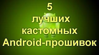 5 лучших кастомных Android-прошивок