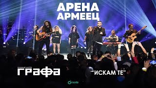 Grafa - Iskam te - Live at Arena Armeec 2017