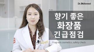 향기 좋은 화장품 긴급점겁 (feat. 피부과 전문의 …
