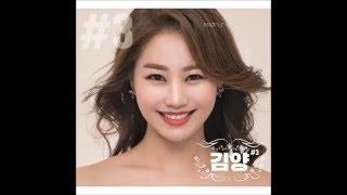 김양 - 우지마라(트로트)