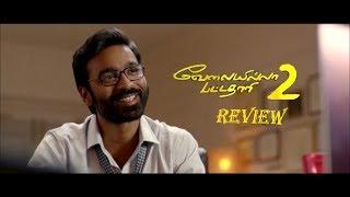 Velai illa Pattathari 2 - Tamil movie Review 2017