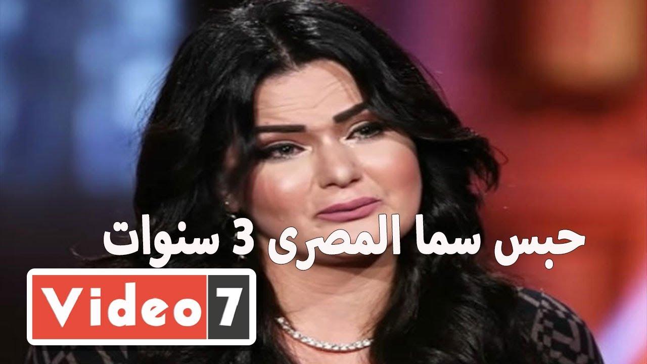 حبس سما المصرى 3 سنوات.. اعرف السبب