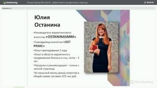 Личный бренд Вконтакте: эффективное продвижение страницы 21.03.17