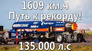 BloodHound SSC. Путь к рекорду! 1609 км.ч + Даты и Строение