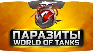 Паразиты World Of Tanks