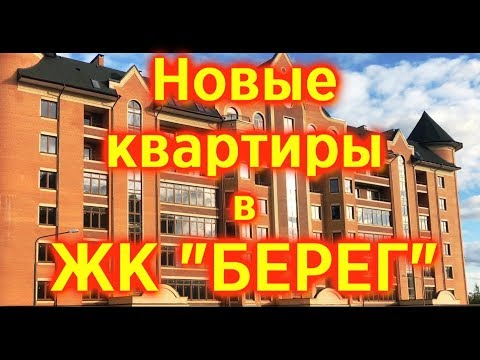 """ЖК """"Берег"""". Новые квартиры в работе."""