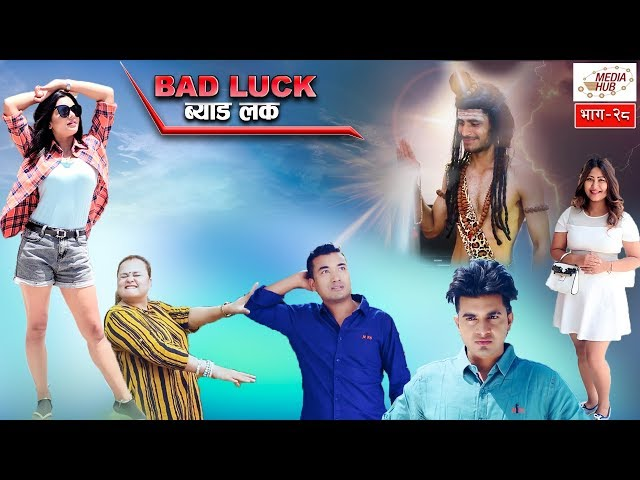 Bad Luck || Episode-28 || June-23-2019 || By Media Hub Official Channel