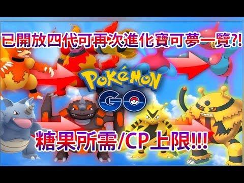 【Pokémon GO】已開放四代可再次進化寶可夢一覽?!(糖果所需/CP上限!!!) thumbnail
