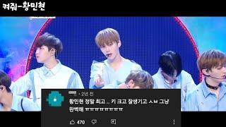 워너원 타이틀곡으로 보는 곡별 레전드 멤버 모음