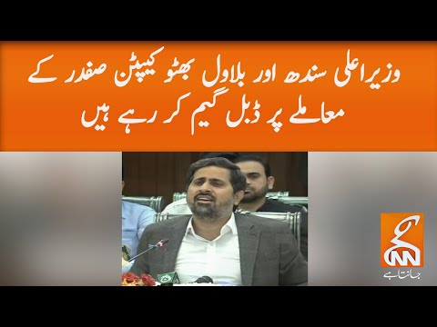 Fayyaz Ul Hassan Chohan Lashes Out at PPP