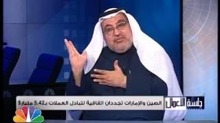 الصين واﻹمارات (الكاتب اﻹماراتي أحمد إبراهيم) في حوار تلفزيوني على قناة (CNBCعربية)عن الصين واﻹمارات