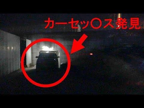 【神回】心霊スポット行ったらカーセッ◯ス発見した![Youtuber] ZOZO