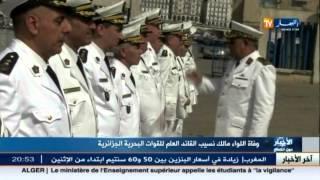 الأخبار الوطنية :وفاة اللواء مالك نسيب القائد العام للقوات البحرية الجزائرية