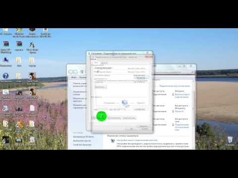 видео: [Туториал]_Как сделать чтобы ip адрес не менялся
