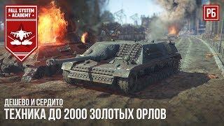 ДЕШЕВО И СЕРДИТО l ТЕХНИКА ДО 2000 ГОЛДЫ В WAR THUNDER