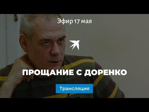 Прощание с Доренко: прямая трансляция