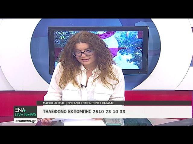 ENA LIVE | ΕΡΓΟ ΣΕ ΘΕΣΣΑΛΟΝΙΚΗ ΚΑΒΑΛΑ ΣΥΝΔΕΣΗ ΜΗ ΕΠΙΣΤΡΕΠΤΕΑ