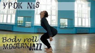 Урок №8 - body roll | Modern-jazz. Основы