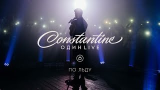 Constantine - По льду  [Один Live]