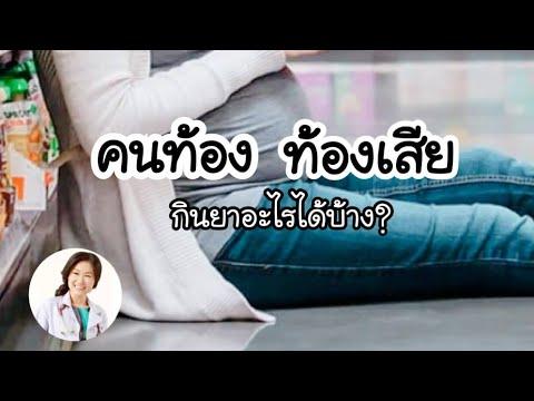 [QA] อาการท้องเสียในช่วงตั้งครรภ์ รับประทานยาอะไรได้บ้าง   DrNoon Channel