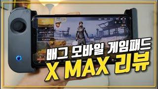 당신의 스마트폰이 블랙샤크가 된다! Handjoy X max 리뷰 (배그 모바일 게임패드)