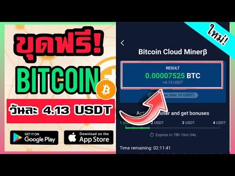 ขุด Bitcoin บนมือถือฟรี! ไม่ต้องลงทุน หลายคนยังไม่รู้ 2021Stormgain | Donutpay