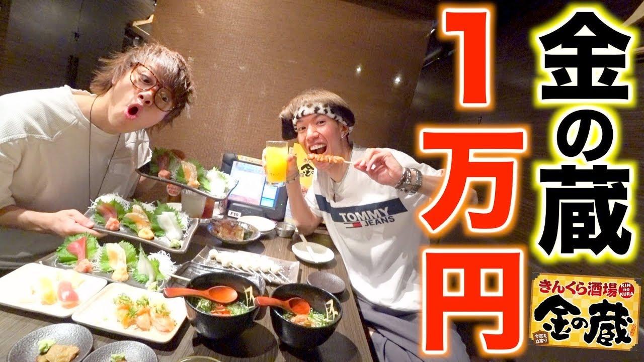 居酒屋で1万円食べきるまで帰れません!!!