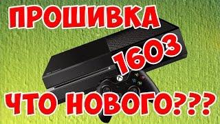 Xbox One обзор прошивки 1603(Xbox One обзор прошивки 1603. Доработанный Party Chat Достижения Магазин игр Xbox 360 Командный чат на ТВ и во время транс..., 2016-03-06T15:18:06.000Z)