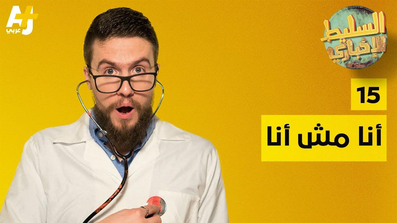 السليط الإخباري - أنا مش أنا | الحلقة (15) الموسم الخامس - YouTube