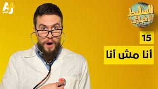 السليط الإخباري - أنا مش أنا | الحلقة (15) الموسم الخامس