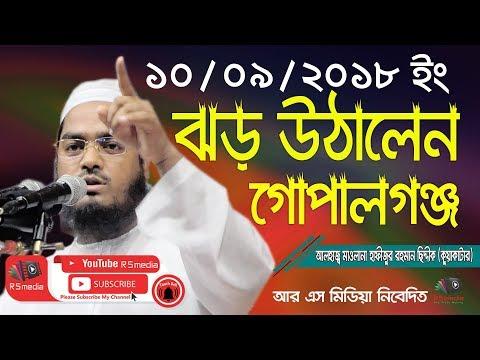 10/092018 | Bangla Waz | ঝড় উঠালেন গোপালগঞ্জ | Hafizur Rahman Siddik Kuakata | Beautiful Waz|RSMedia