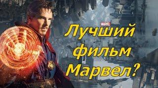 Доктор Стрэндж - лучший фильм Марвел?