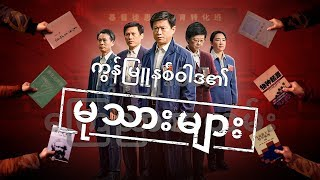 Myanmar Christian Movie 2019 (ကွန်မြူနစ်ဝါဒ၏ မုသားများ)