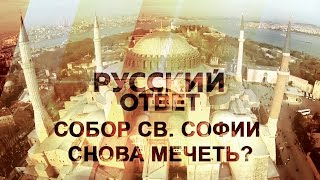 Осквернение храма Святой Софии [Русский ответ](Святую Софию в Константинополе снова хотят сделать мечетью. Смотрите передачу