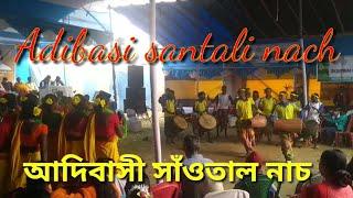 Adibasi santal dance । আদিবাসী সাঁওতাল নাচ । आदिवासी सांनताल नाच ।