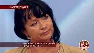 Пусть говорят. Кого пыталась убить Элина Мазур в доме на Рублевке? Самые драматичные моменты выпуска