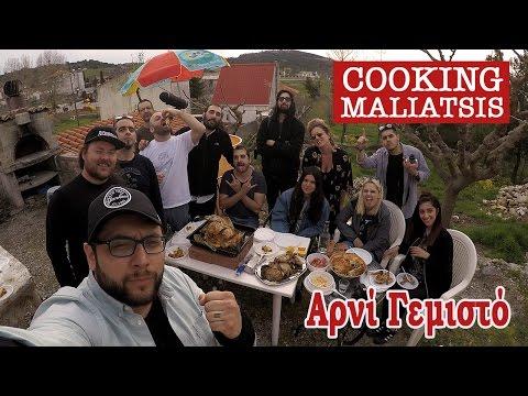 Cooking Maliatsis - 68 - Αρνί γεμιστό + Bonus