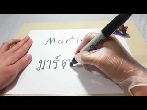¡Cómo se escribe tu nombre Martinez en Thai!