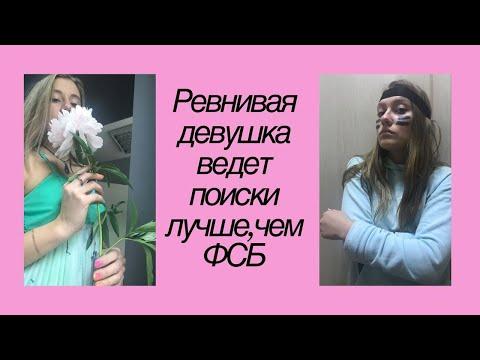 Ревнивая девушка как ФСБ / ПОДРУГИ