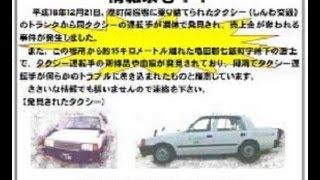 【驚愕】 その297 函館市タクシー運転手強盗殺人事件 世にも奇妙な事件簿