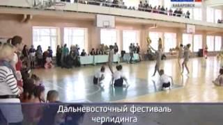 """Вести-Хабаровск. """"Зажигалки"""" с помпонами"""