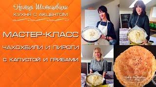 Мастер-класс Чахохбили и пироги с капустой и грибами [Кухня с акцентом] от Натии Шаташвили