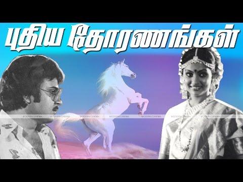 Puthiya Thoranangal Full HD புதிய தோரணங்கள் சரத்பாபு மாதவி நடித்த சூப்பர்ஹிட் திரைப்படம்