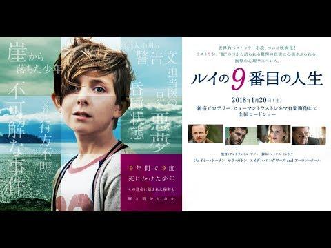 映画『ルイの9番目の人生』予告編