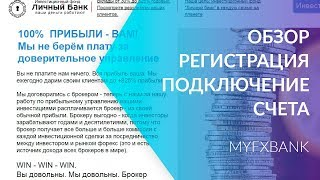MYFXBANK - ОБЗОР РЕГИСТРАЦИЯ ПОДКЛЮЧЕНИЕ КАБИНЕТА АЛЬПАРИ
