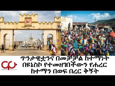 Nahoo TV: Harar, Ancient City of Tolerance and Harmony - ጥንታዊቷንና በመቻቻል ከተማነት በዩኔስኮ የተመዘገበችውን የሐረር ከተ