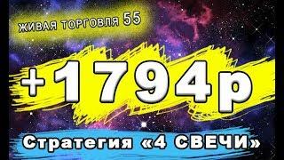 ЖТ55. +1794 рубля за 2 часа. Стратегия 4 Свечи